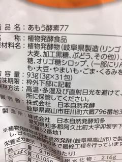 日本自然発酵 天生 あもう酵素77 31包入 新品未開封_画像3