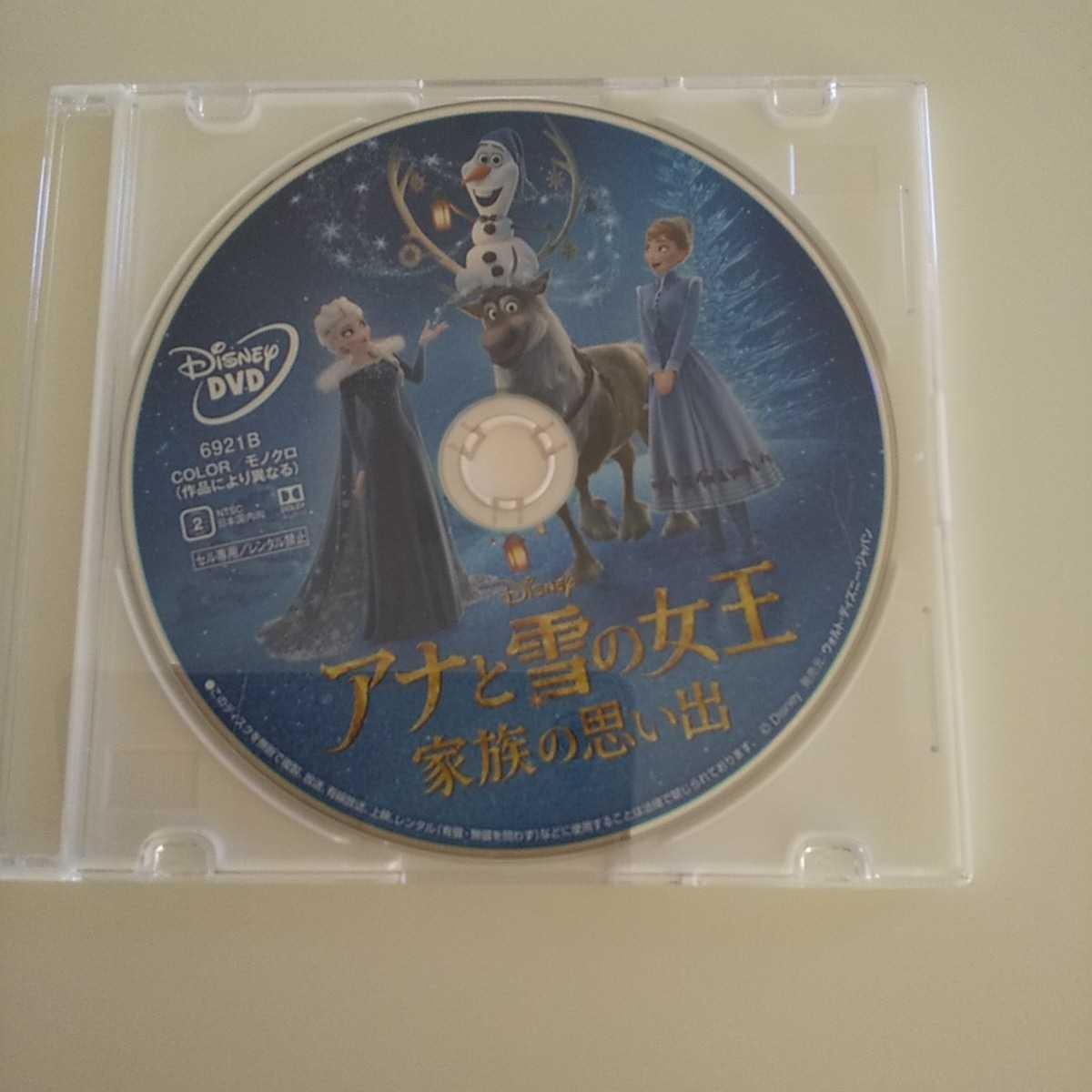 DVDのみ【アナと雪の女王 家族の思い出 】 新品 未視聴 未再生 国内正規品 送料無料 匿名配送 ブルーレイは付きません