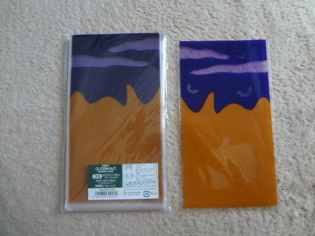 新品。かわいいハロウィン柄のラッピング袋。50枚セット、OPP袋、クリスタルパック