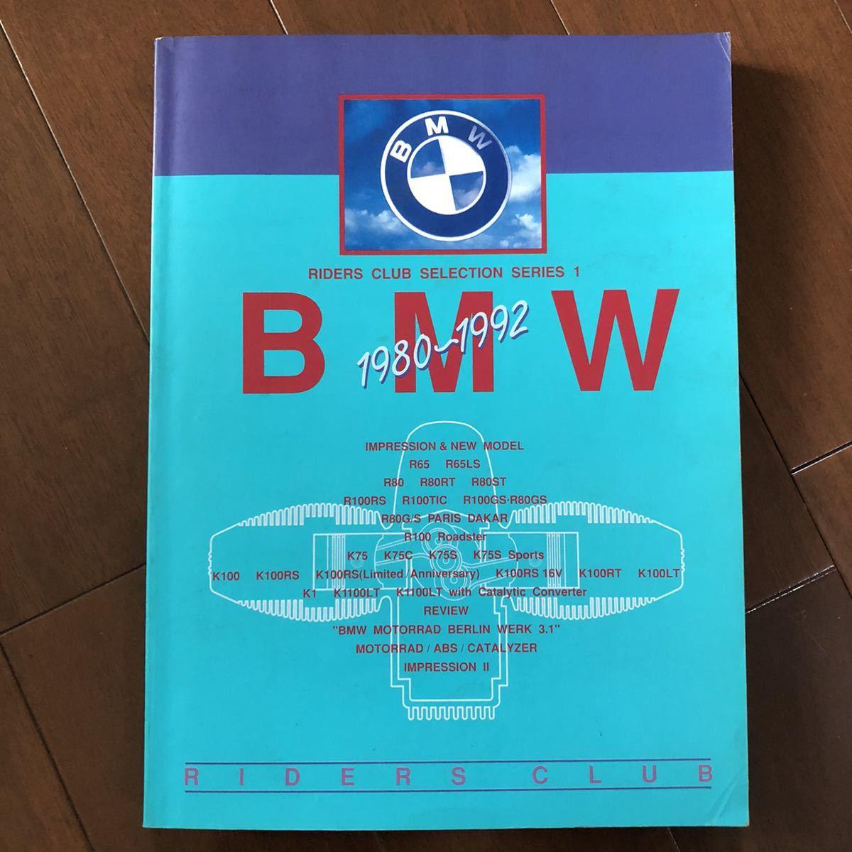 ライダースクラブ セレクション BMW R80GS R100GS R100RS K100 BMW BIKES BMW バイクス