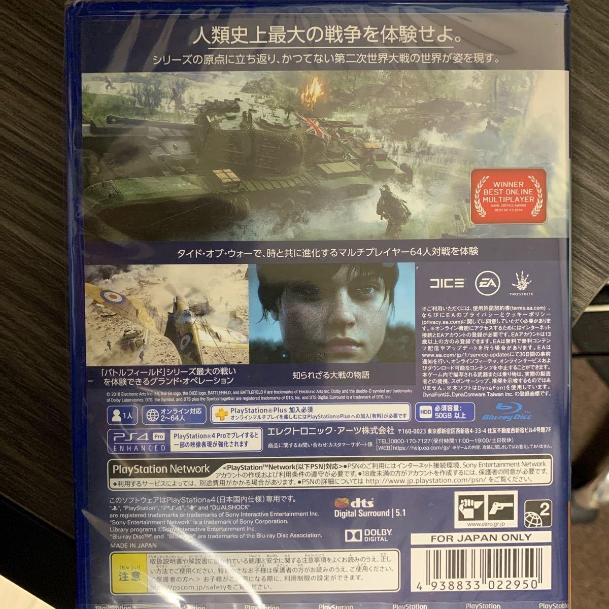 新品未開封 ps4 Battlefield V バトルフィールド5