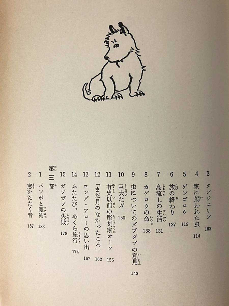 児童書 古本 ドリトル先生と月からの使い ロフティング