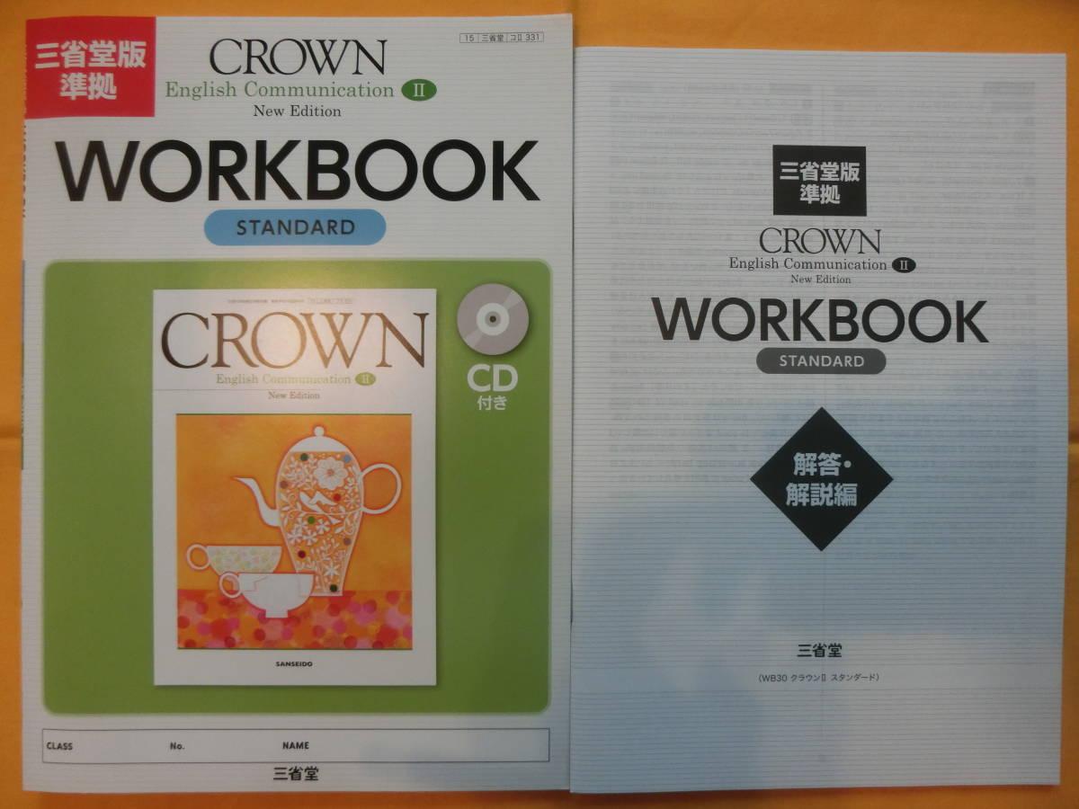 三省堂 CROWN English Communication Ⅱ New Edition WORKBOOK【STANDARD】(別冊解答・解説編/CD付)
