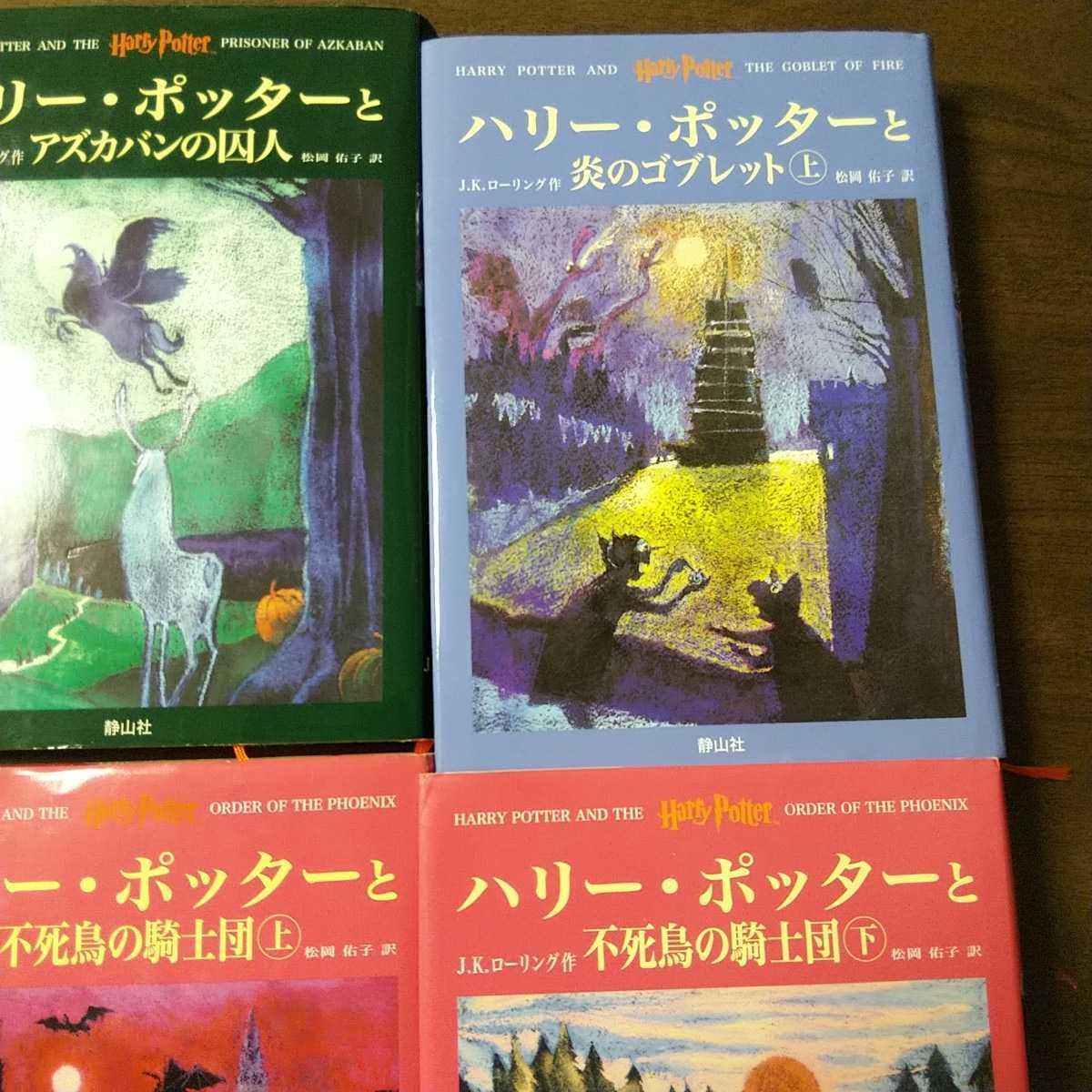 ハリーポッター 単行本 静山社 6冊
