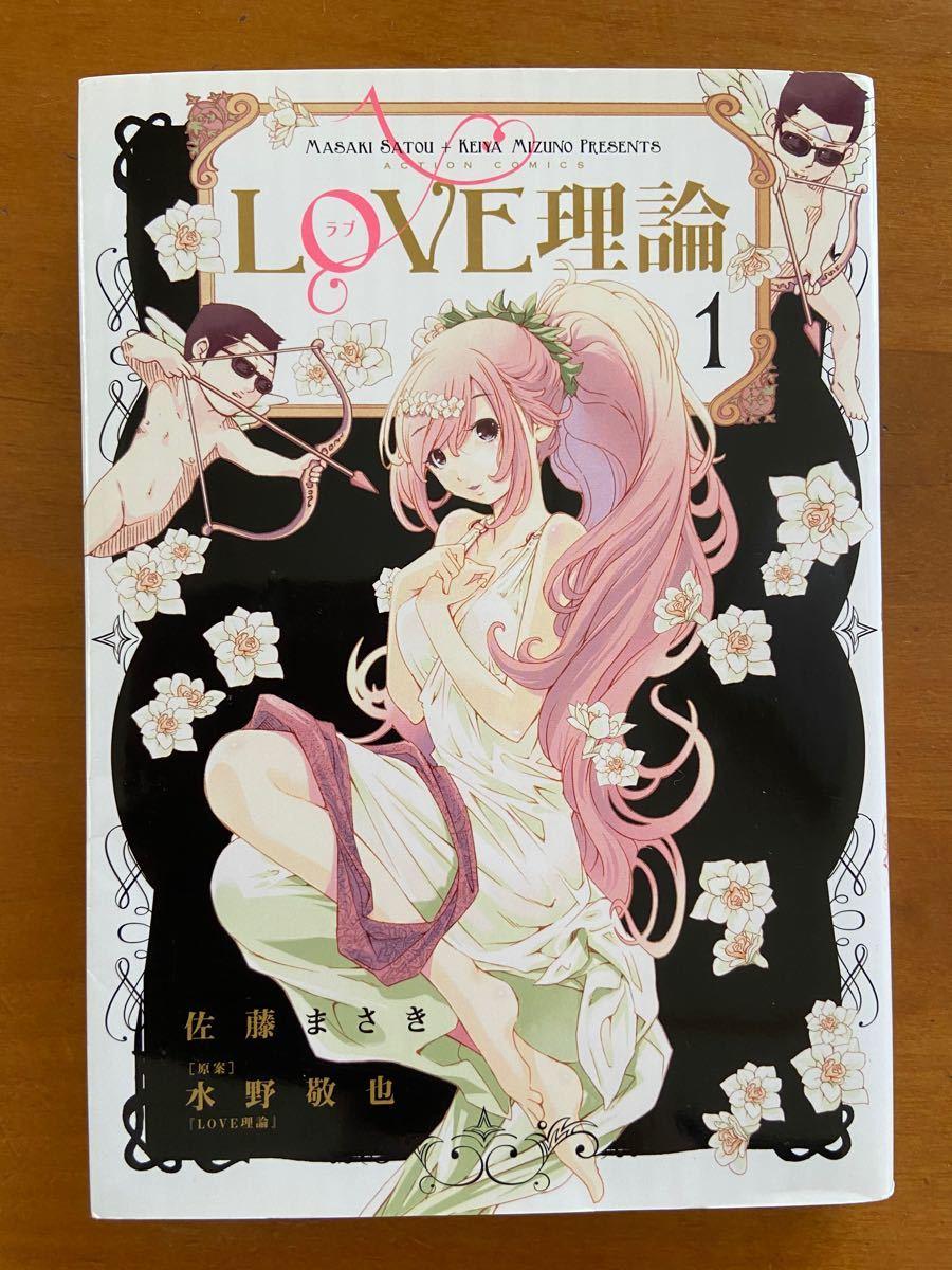 コミック「LOVE理論」