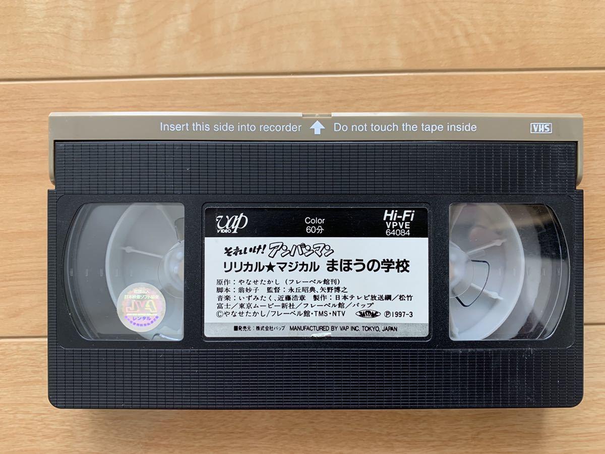 激レア!VHS ビデオ「それいけ!アンパンマン リリカル・マジカルまほうの学校」VPVE-64084 劇場版完全収録 激安スタート!