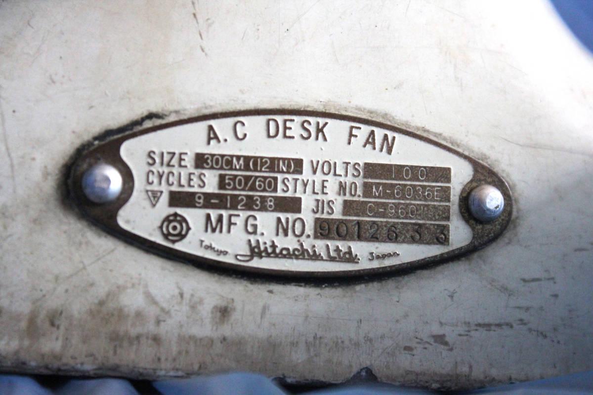 動作品! 日立A.C. DESK FAN M-6036。3枚羽扇風機 昭和レトロ アンティーク家電 インテリア ビンテージ大正ロマンHITACHI当時物 珍しい希少_画像7