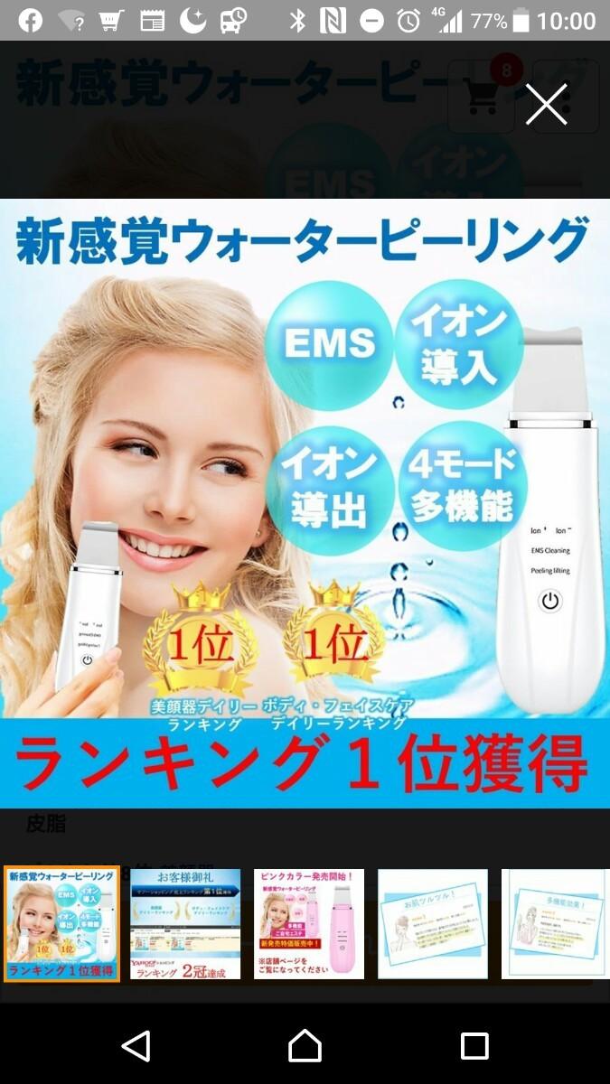 ウォーターピーリング EMS 防水 イオン 超音波美顔器
