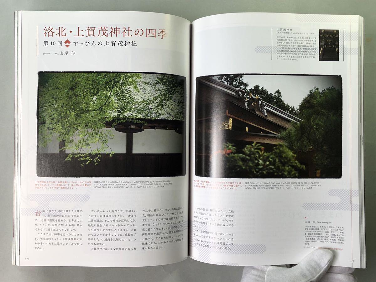 ヤフオク! - フォトテクニック デジタル No.93 2015年 10月号...