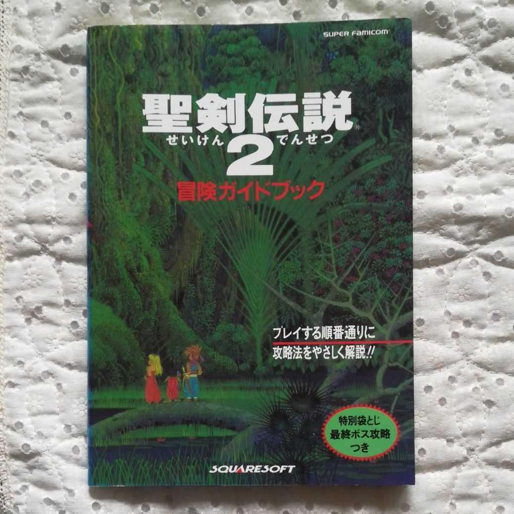 聖剣伝説2冒険ガイドブック