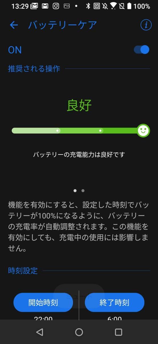 【完動品・極美品・送料無料】Zenfone6 ZS630KL 8G RAM 256GB SIMフリー ブラック_画像10