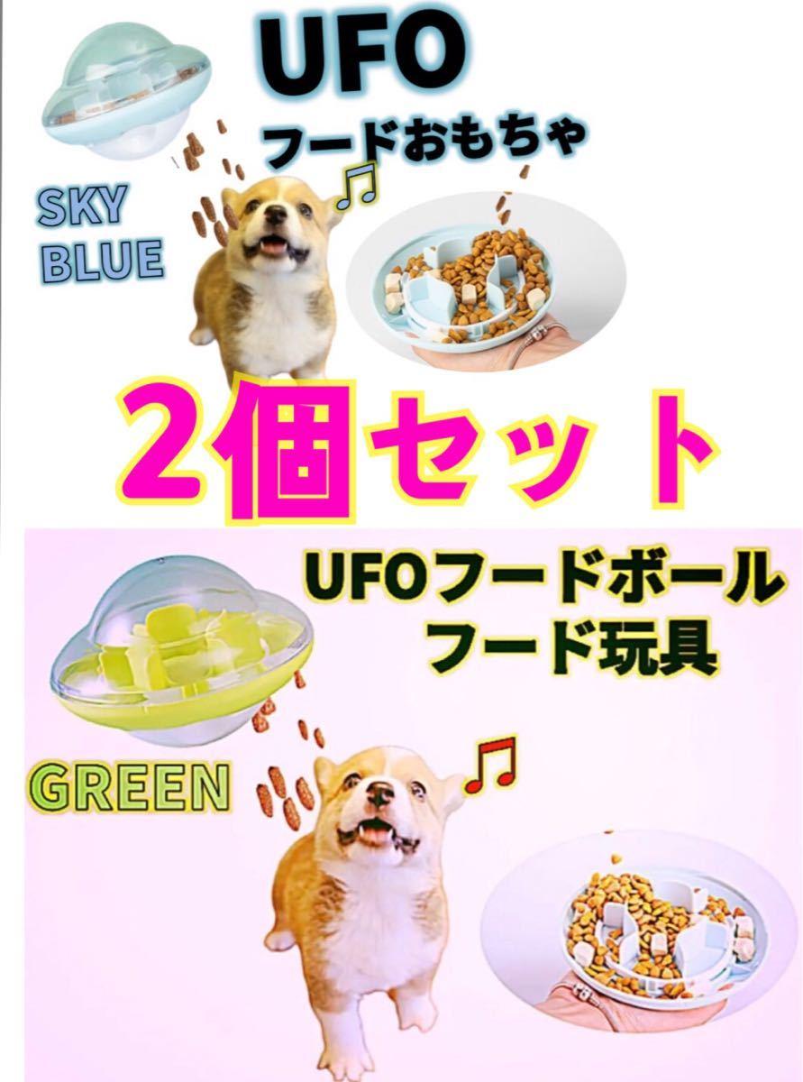 ペット用品 ノーズワークボール 2個セット UFO