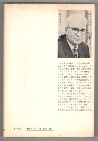 ◎即決◆送料無料◆ レヴィ=ストロースとの対話  ジョルジュ・シャルボニエ  みすず書房  1974年_画像2