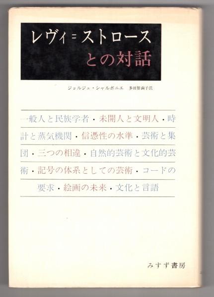 ◎即決◆送料無料◆ レヴィ=ストロースとの対話  ジョルジュ・シャルボニエ  みすず書房  1974年_画像1