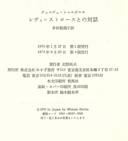 ◎即決◆送料無料◆ レヴィ=ストロースとの対話  ジョルジュ・シャルボニエ  みすず書房  1974年_画像4