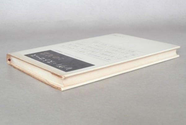 ◎即決◆送料無料◆ レヴィ=ストロースとの対話  ジョルジュ・シャルボニエ  みすず書房  1974年_画像6