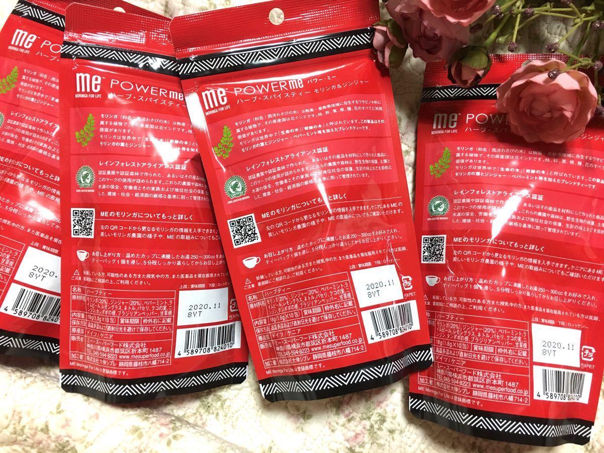 ☆ モリンガ&ジンジャーのティーパック☆ハーブ&スパイス茶☆10袋入りを4個☆