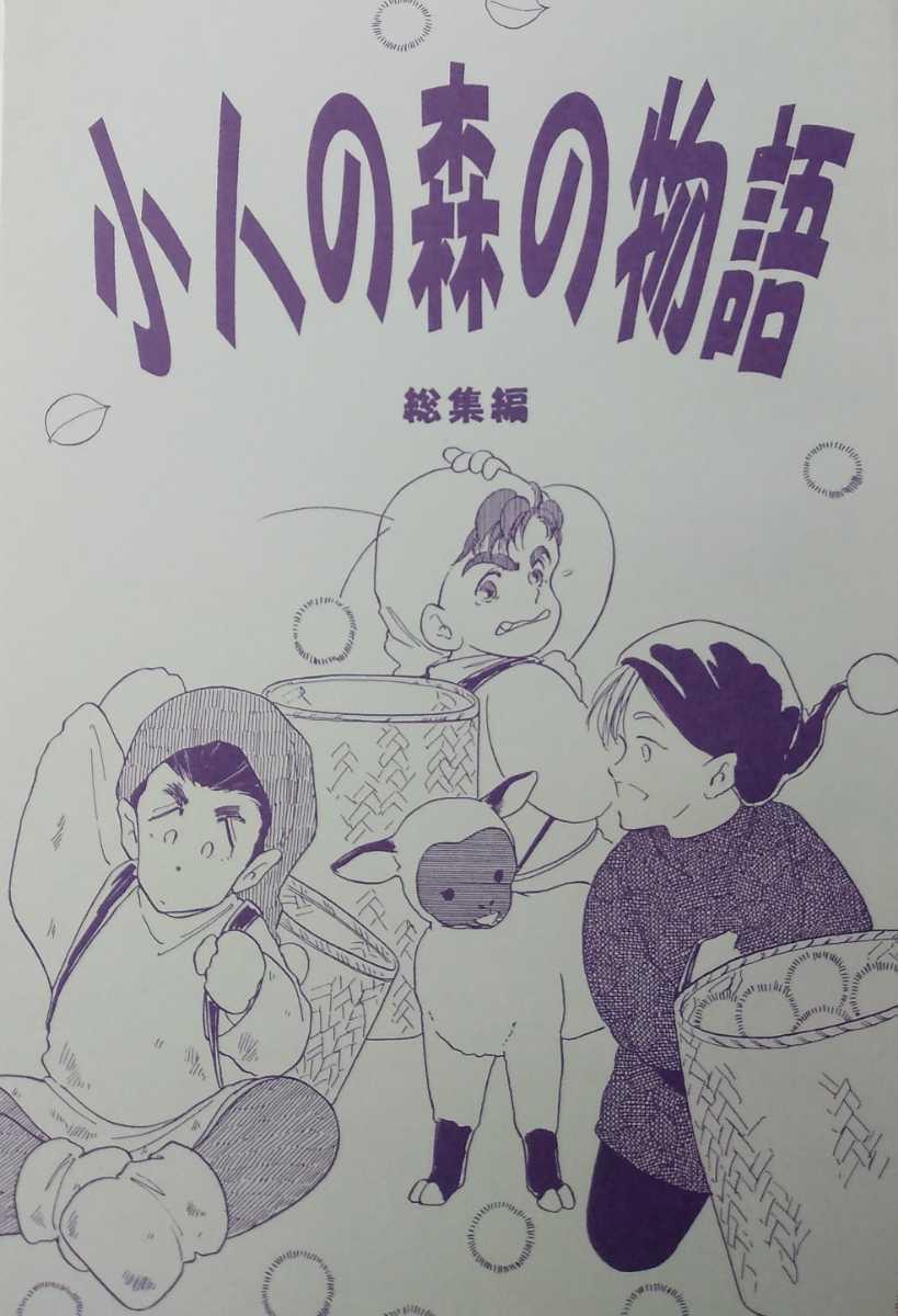 ◆◆少年隊同人誌【オールメンバー】◆◆増渕聖実◆小人の森の物語 総集編