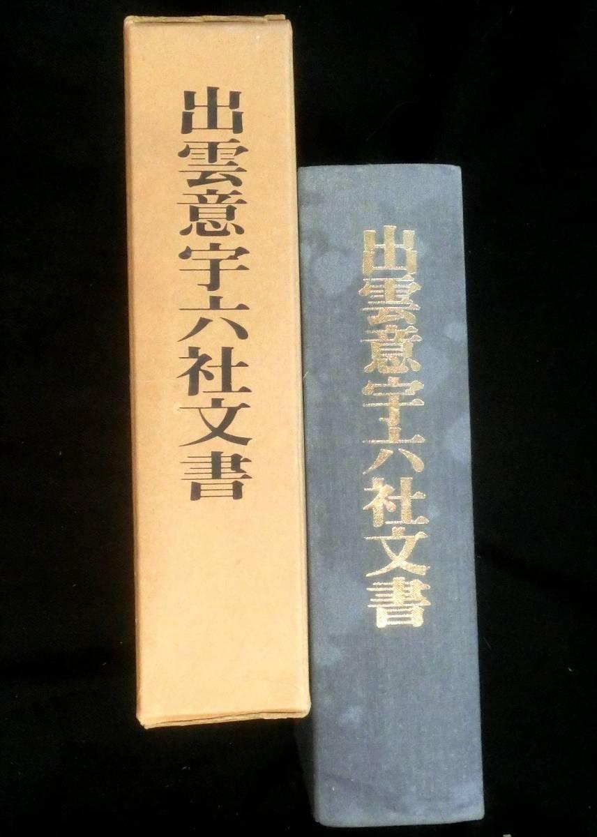 委員 会 島根 県 教育
