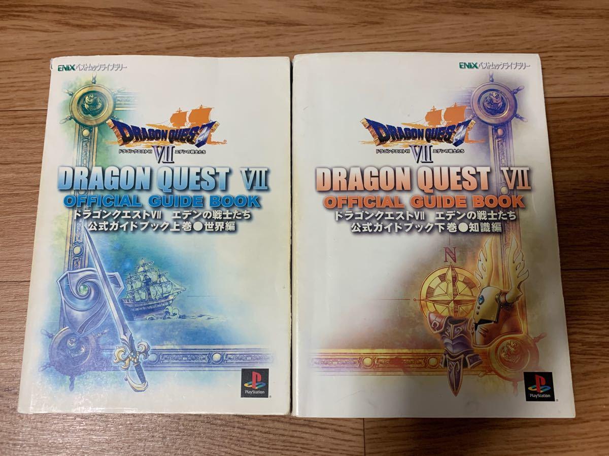 ドラゴンクエスト7 公式ガイドブック 攻略本