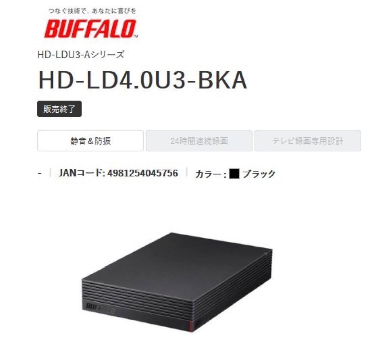 BUFFALO 外付けHDD HD-LD4.0U3-BKA 4TB未開封新品