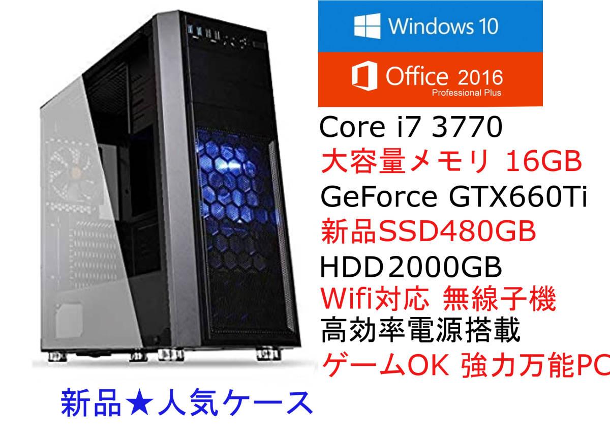 新品並 win10 core i7 3770 大容量メモリ16G 新品SSD480G office 4画面出力 無線Lan 強力万能ゲームPC PS4超え APEX FF14 投資 在勤に