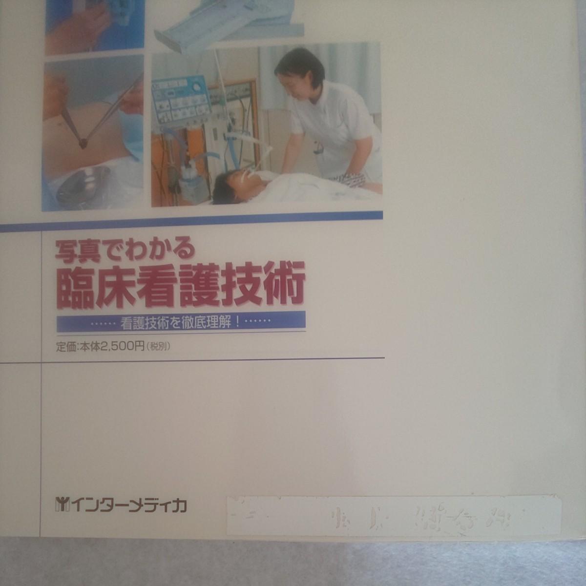 写真でわかる  臨床看護技術