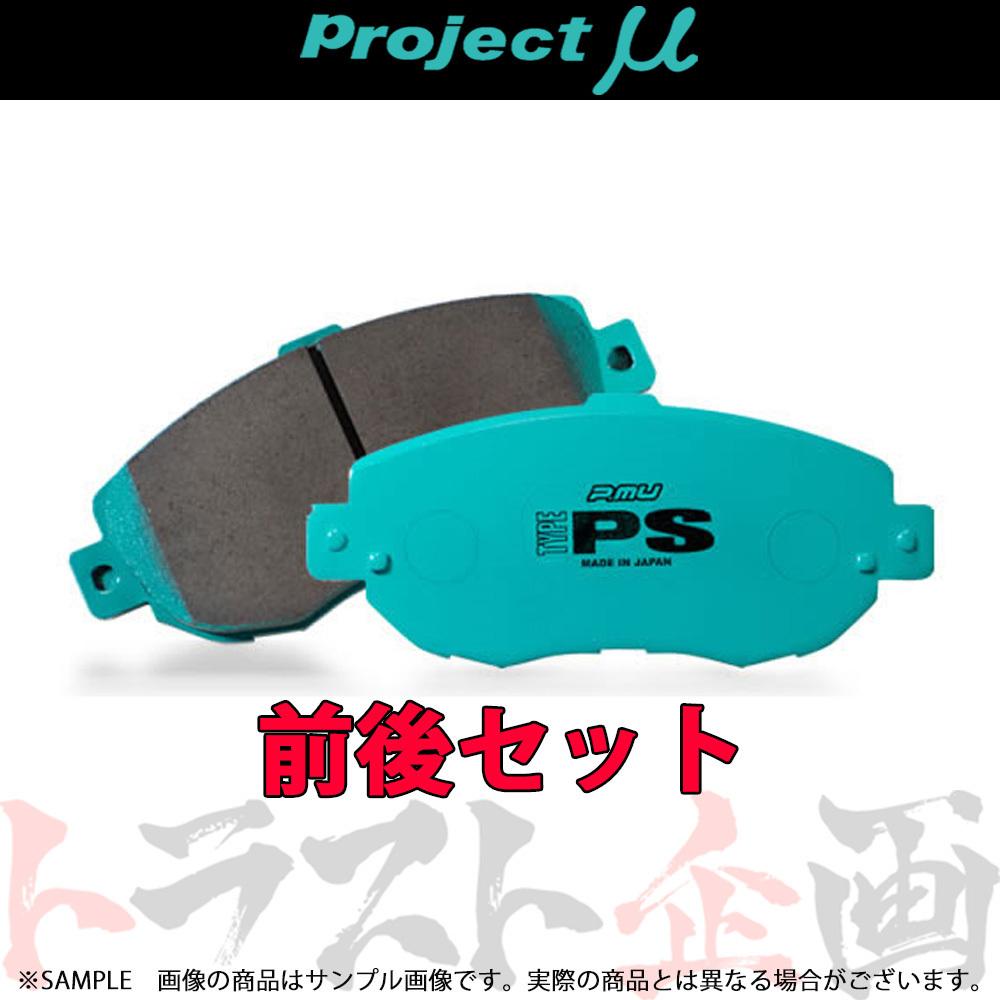 775201024 プロミュー CT200h ZWA10 F138R189 TYPE PS (前後セット) レクサス トラスト企画 プロジェクトミュー_画像1