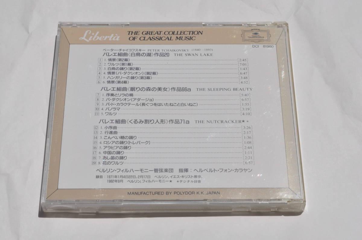 チャイコフスキー:3大バレエ組曲 ≪白鳥の湖≫≪くるみ割り人形≫≪眠りの森の美女≫@カラヤン&ベルリン・フィル/ゴールドCD/Gold CD_画像3
