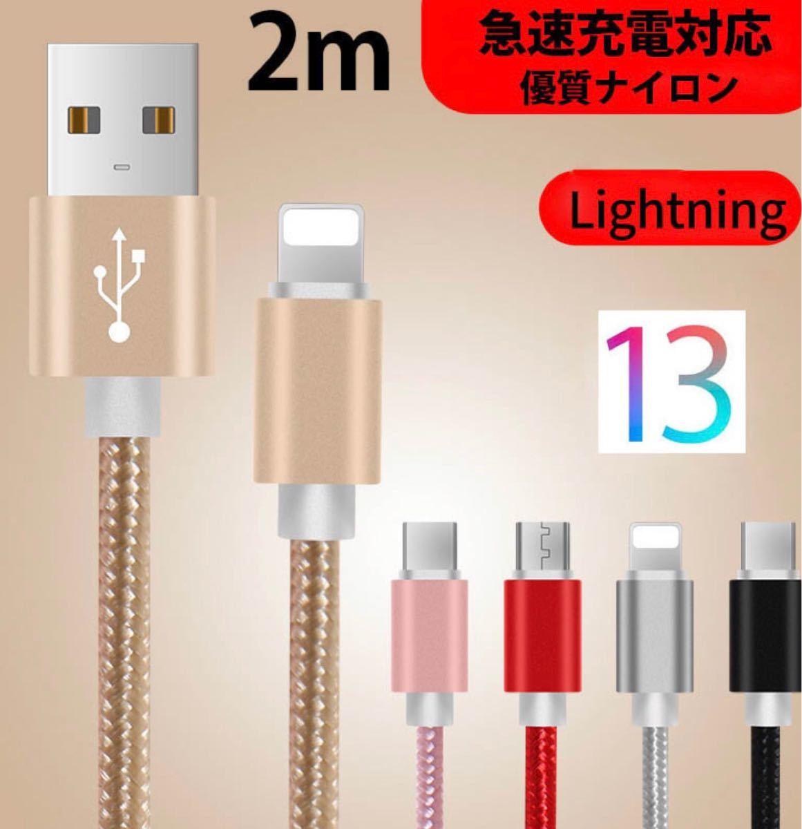 iPhoneケーブル 急速充電対応 2m 3本