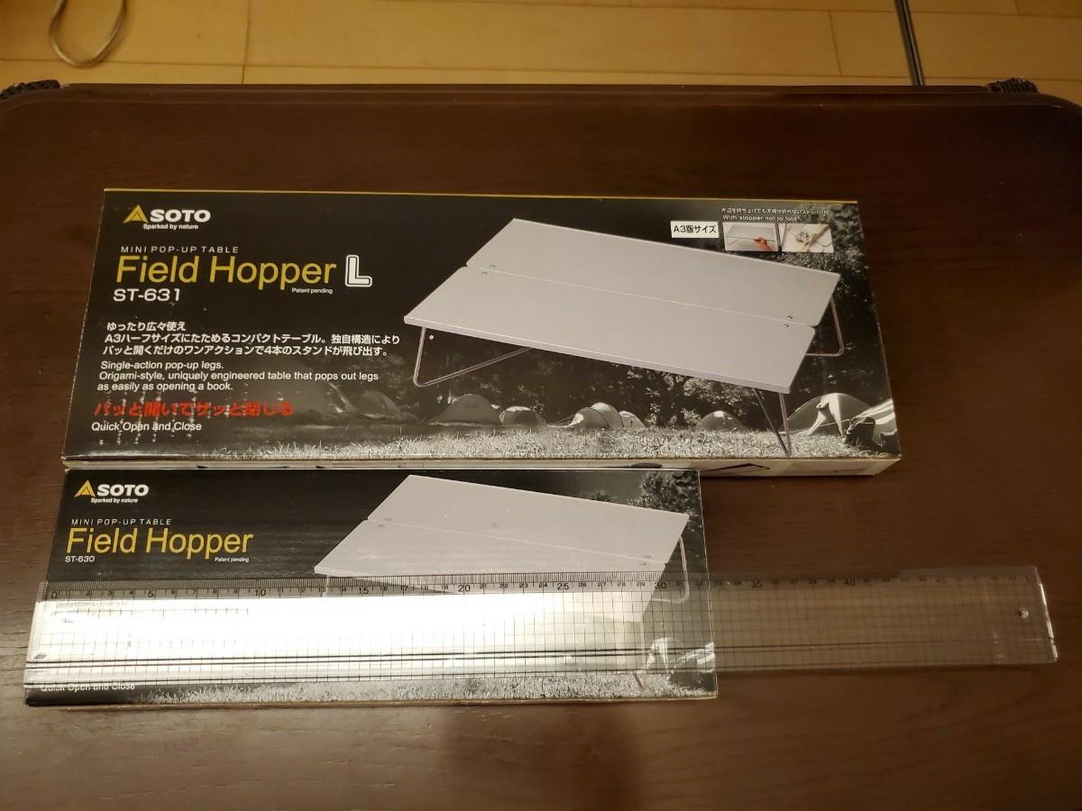 SOTO フィールドホッパー L ST-631 コンパクトテーブル