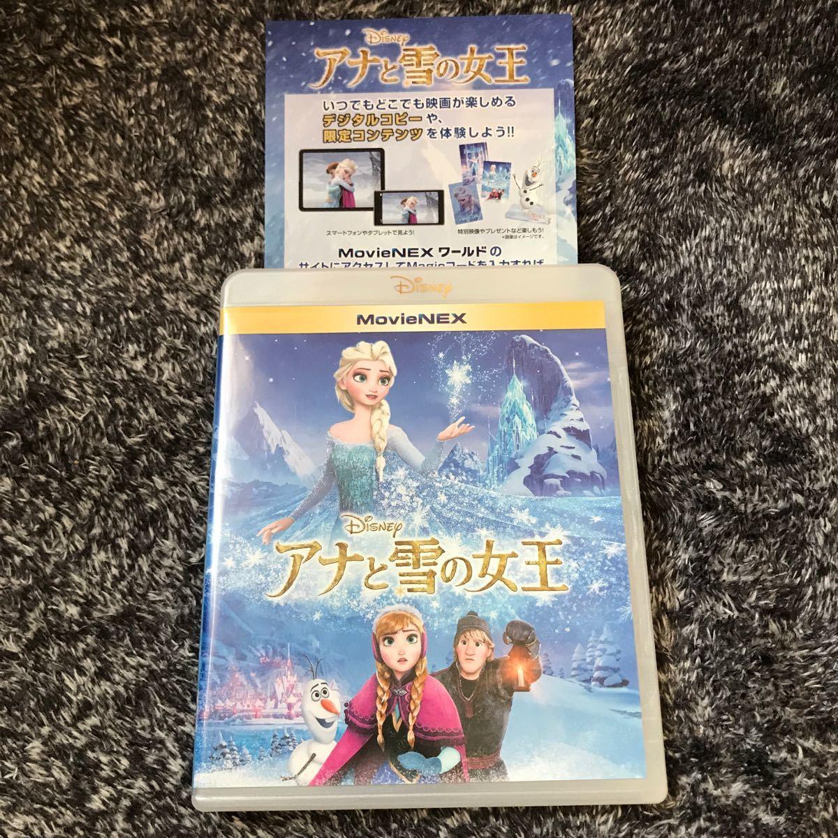 アナと雪の女王 デジタルコピー