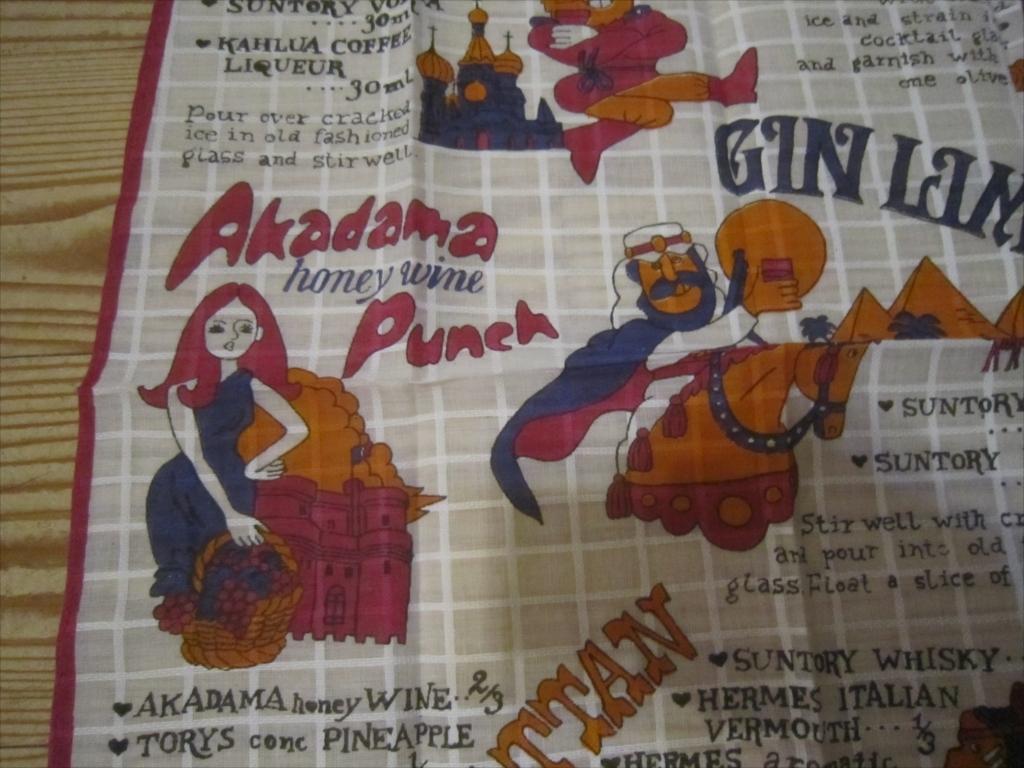 非売品 新品未使用品 ハンカチ カクテル COCKTAIL handkerchief ビンテージ SUNTORY ノベルティ サントリー ロゴ レア 袋あり_画像4