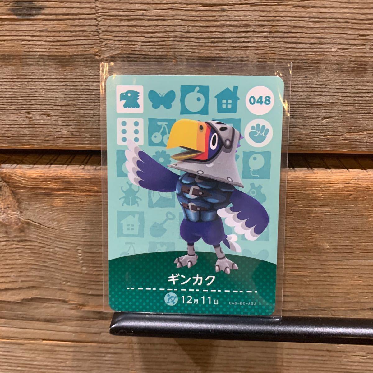 どうぶつの森amiiboカード・ アミーボカード【ギンカク】