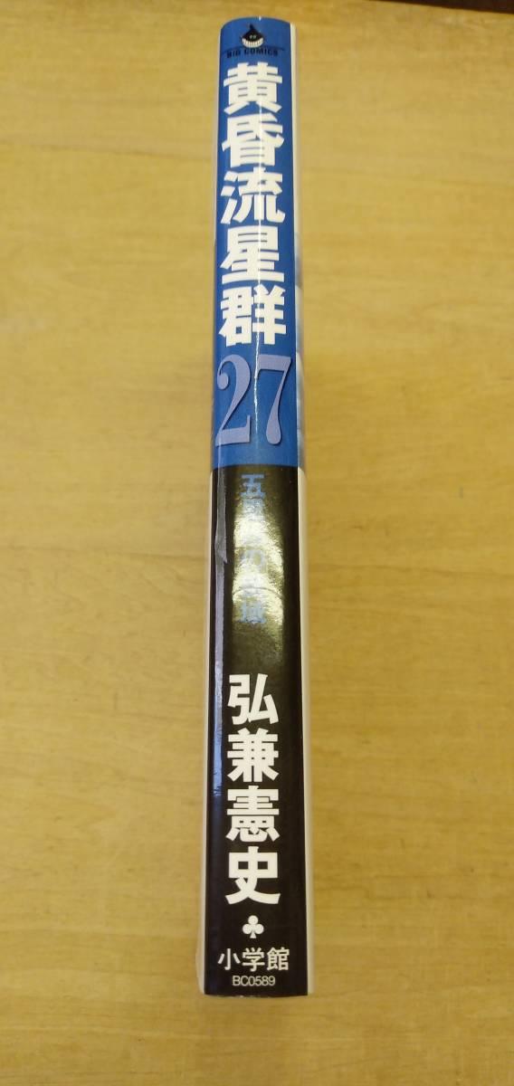 黄昏流星群 27巻初版! 弘兼憲史