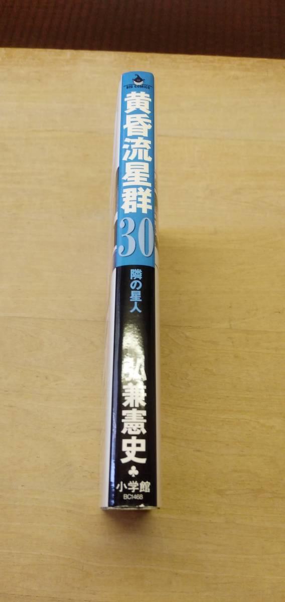 黄昏流星群 30巻初版! 弘兼憲史