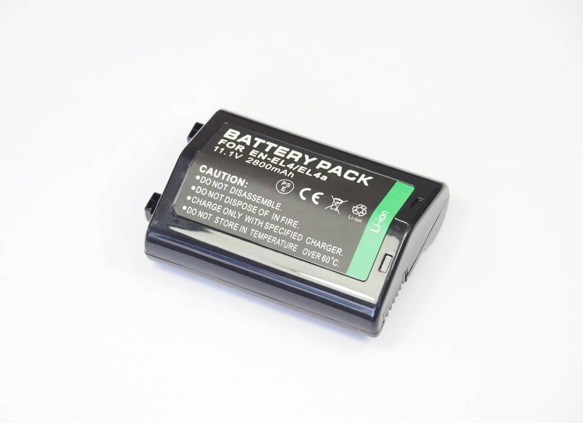 【Nikon EN-EL4 / EL4A】ニコン★2800mAh 互換バッテリー PSE認証 保護回路内蔵 バッテリー残量表示可 リチウムイオン充電池_画像1