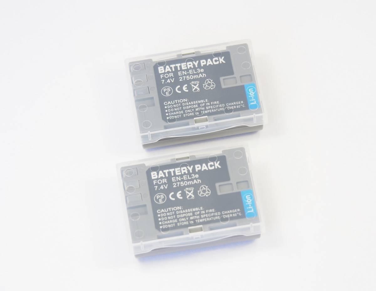 2個セット【Nikon EN-EL3 / EN-EL3a】ニコン★2750mAh 互換バッテリー PSE認証 保護回路内蔵 バッテリー残量表示可 リチウムイオン充電池_画像1