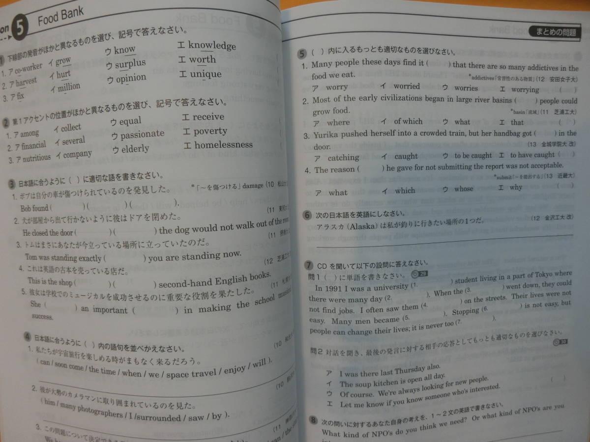 三省堂 CROWN English Communication Ⅰ New Edition WORKBOOK【ADVANCED】(別冊解答・解説編/CD付)