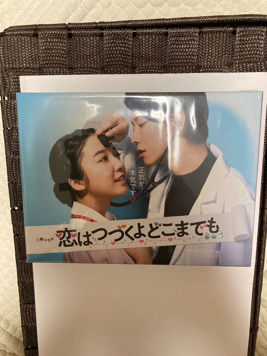 火曜ドラマ 恋はつづくよどこまでも DVD-BOX
