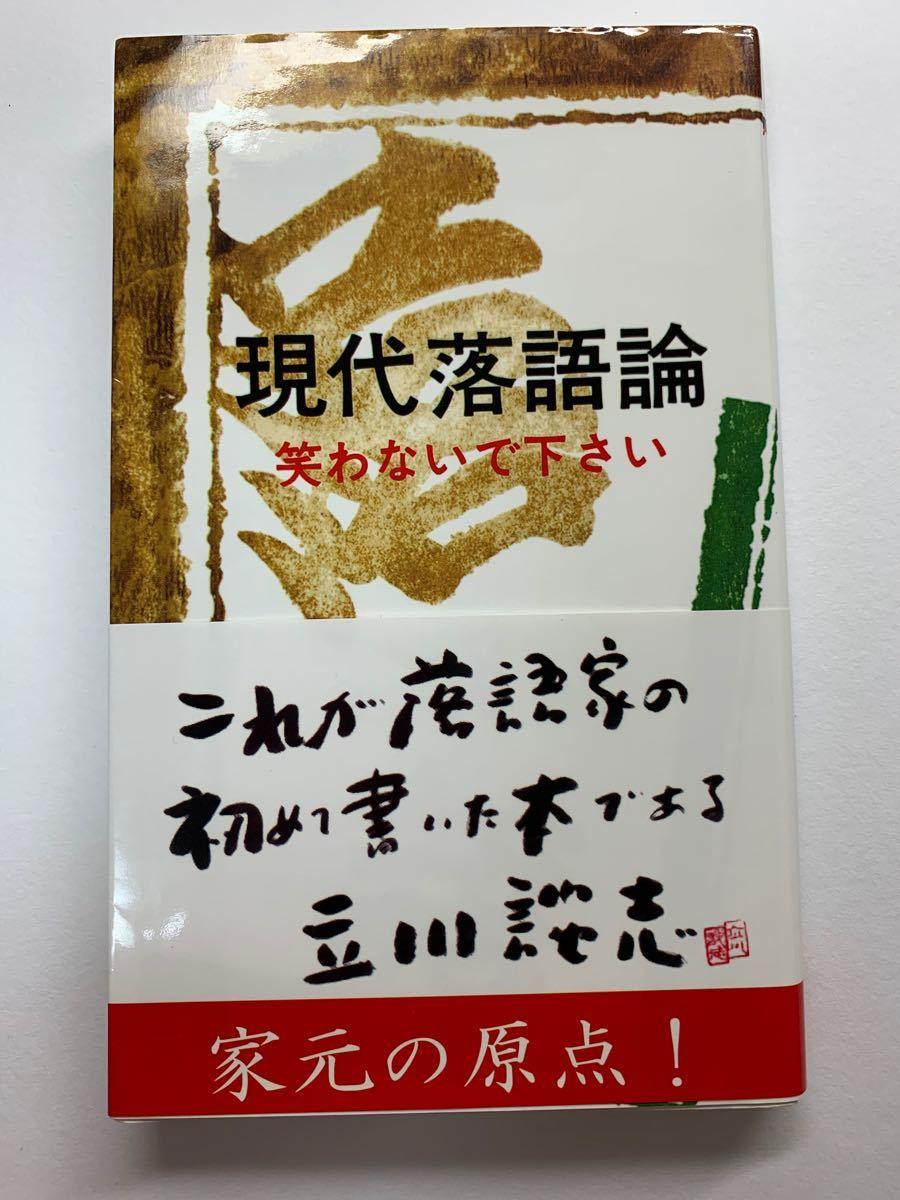 現代落語論 笑わないで下さい  第2版/三一書房/立川談志 (新書)