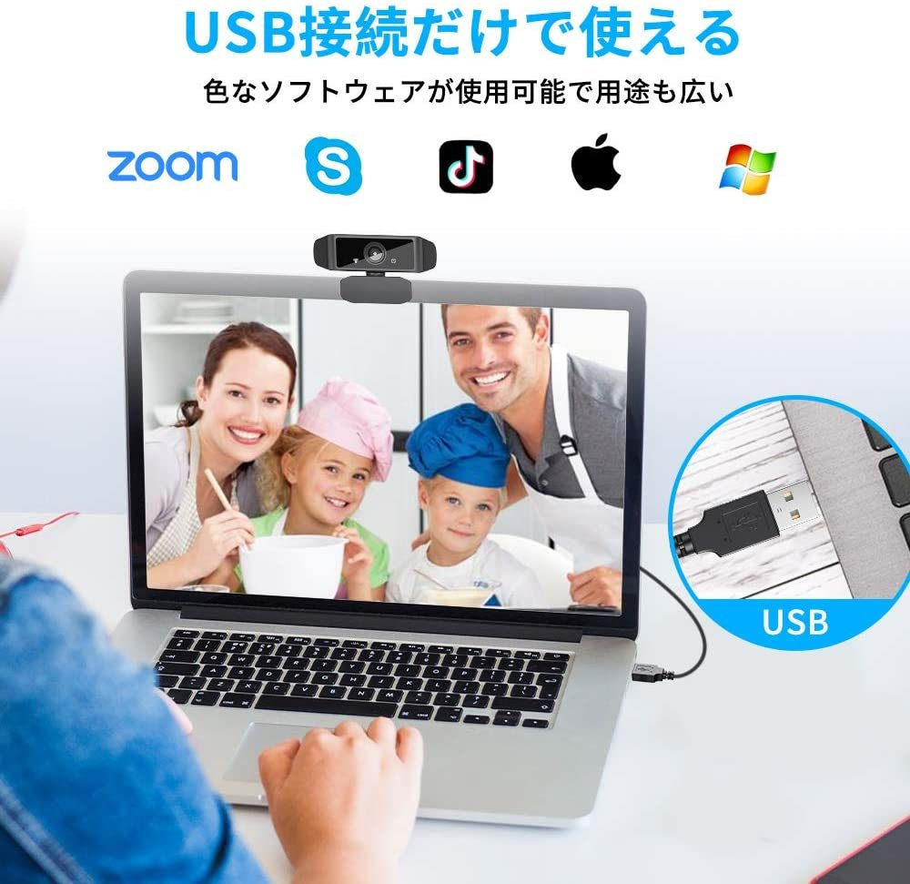 【2020最新】高画質 ウェブカメラ フルHD 1080P120度広角内臓マイク