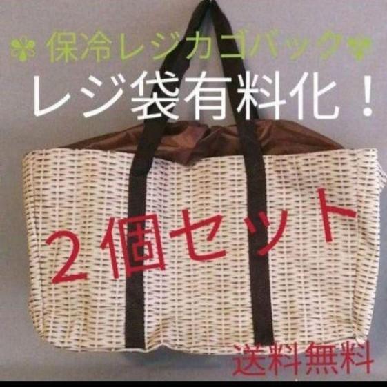 保冷レジカゴバッグ エコバッグ カゴ柄バッグ ショッピングバッグ 2個セット