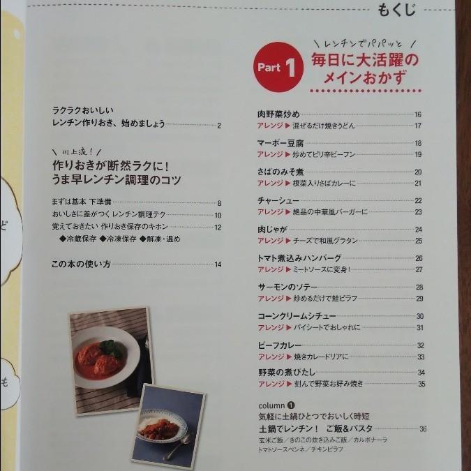 レンチン おかず 作りおき 料理本