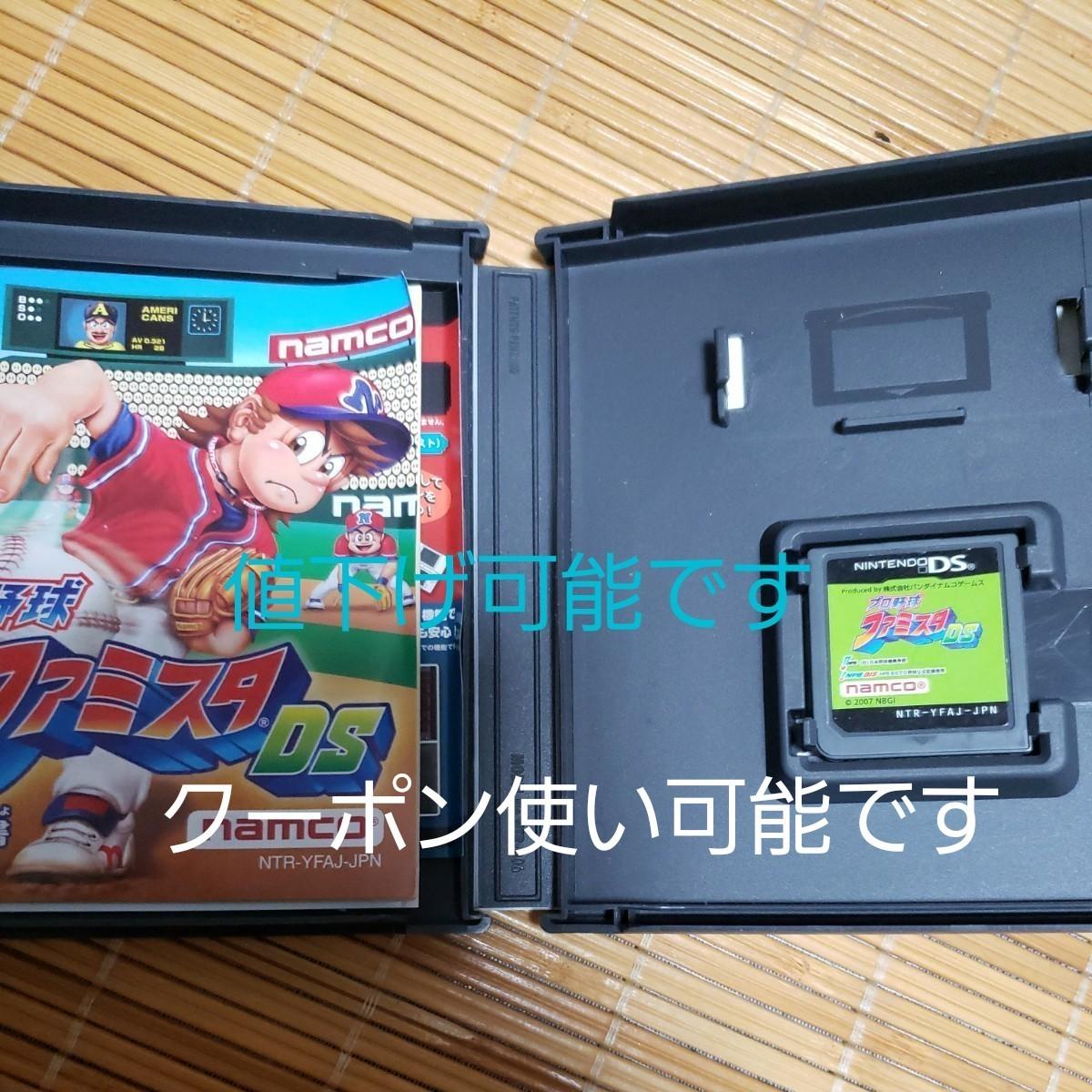 【DS】 プロ野球 ファミスタDS