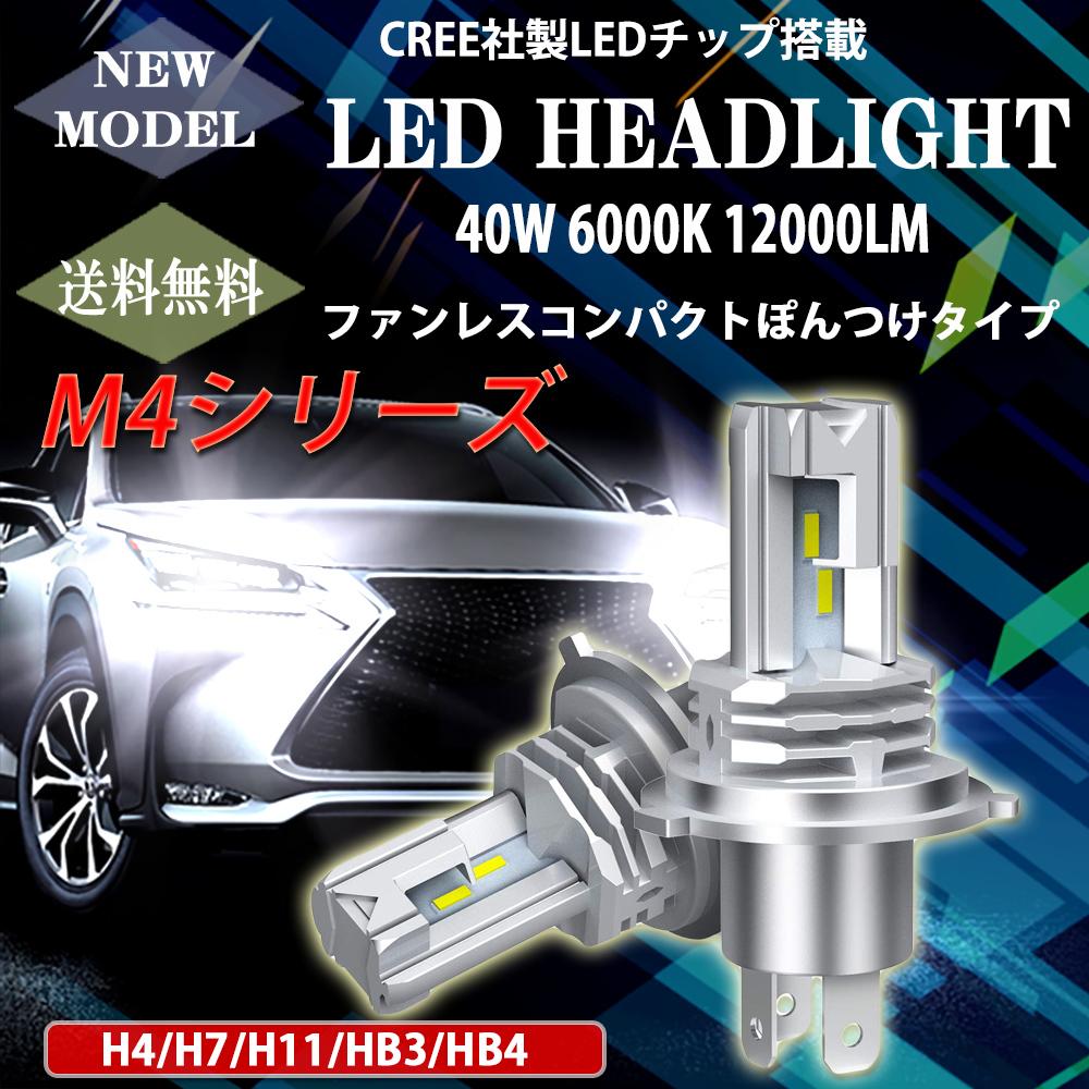 送料無 LEDヘッドライト M4 フォグランプ H4 H7 H8/H11/H16 HB3 HB4 HIR2 新車検対応 ポンつけ 12V 40W 12000Lm 6500K ファンレス 2本