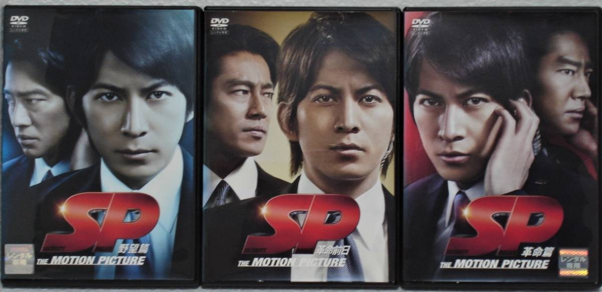 DVD エスピー SP 野望編,革命前日,革命編(全3巻セット)岡田准一,真木よう子,香川照之,堤真一 /レンタル版_画像1