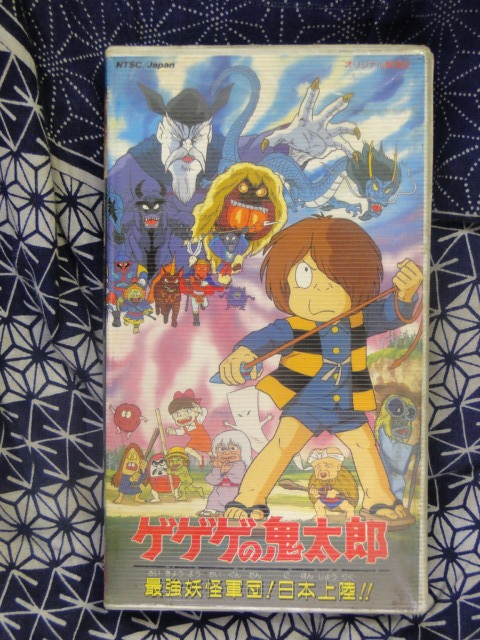 ゲゲゲの鬼太郎 最強妖怪軍団!日本上陸 水木しげる ビデオテープ  VHS_画像1