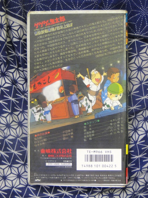 ゲゲゲの鬼太郎 最強妖怪軍団!日本上陸 水木しげる ビデオテープ  VHS_画像2