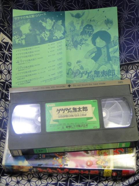 ゲゲゲの鬼太郎 最強妖怪軍団!日本上陸 水木しげる ビデオテープ  VHS_画像3